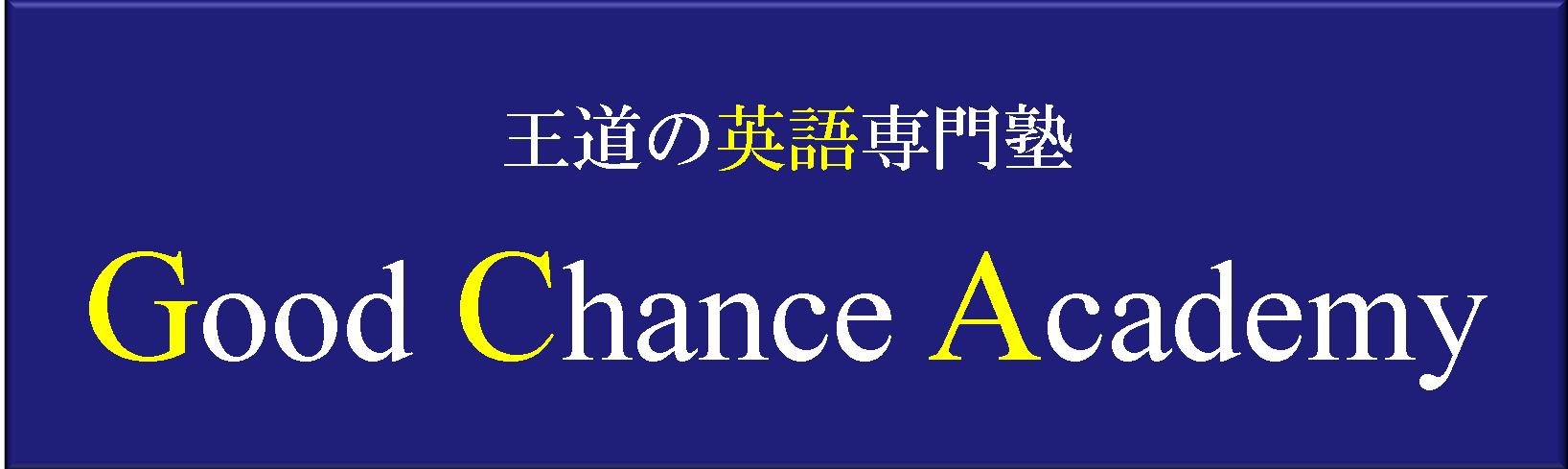 【GCA】王道の英語専門塾