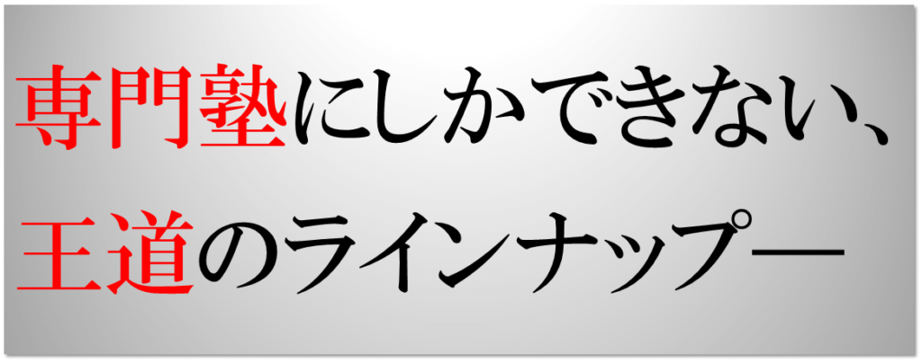 福岡市|天神|英語塾 GCA|大学受験|医学部|英検|大濠|シリウス|ニュートレジャー|九大|東大|京大|TOEIC|冬期講習