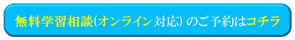 福岡市|天神|英語塾 GCA|大学受験|医学部|英検|大濠|シリウス|ニュートレジャー